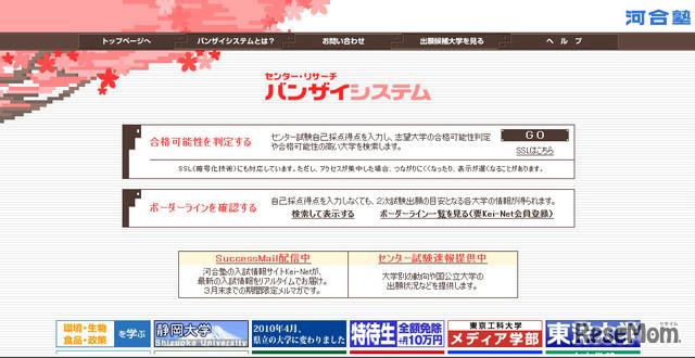 【センター試験】合格可能性をネットで判定…河合塾のバンザイシステム