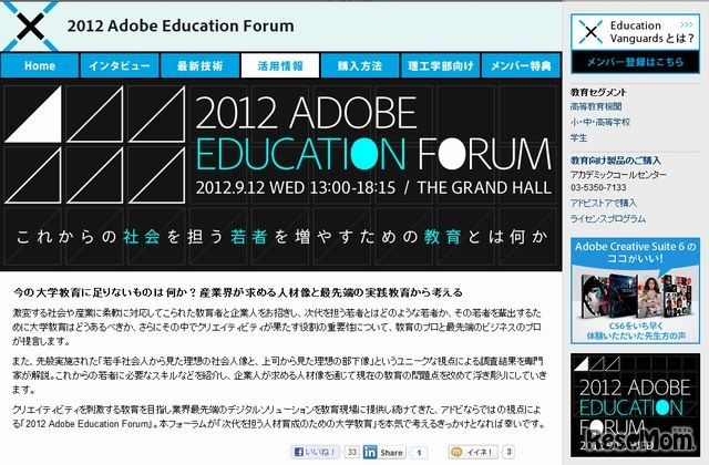2012 Adobe Education Forum