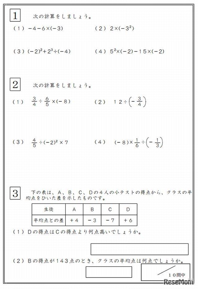 国語 国語 問題 小学生 : 北海道教委、全国学力テストの ...