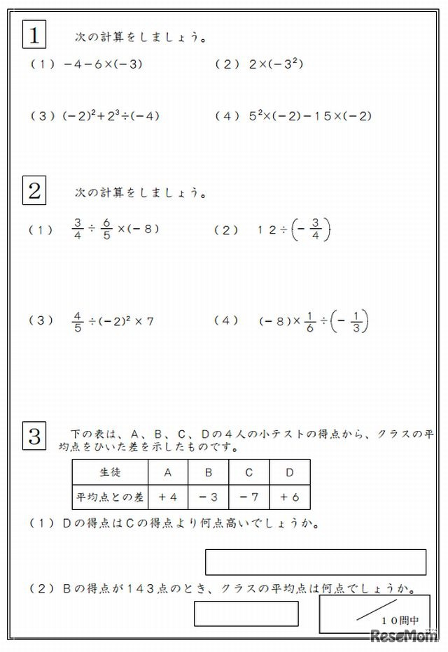 北海道教委、全国学力テストの ... : 中一 国語 問題 : 国語