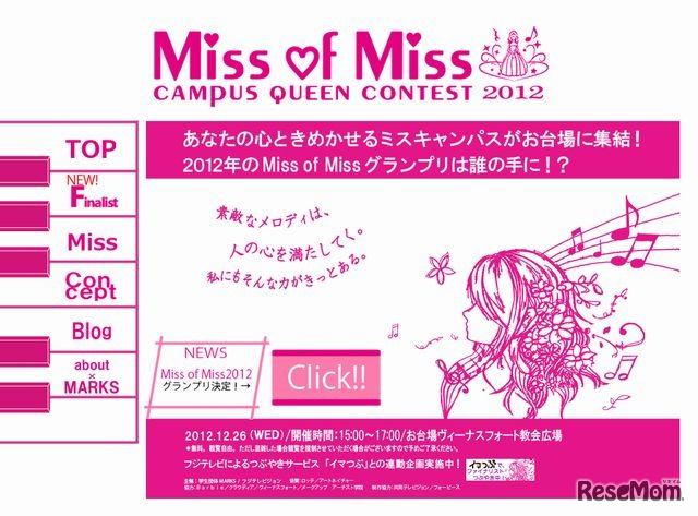 Miss of Miss Campus Queen Contest 2012のホームページ
