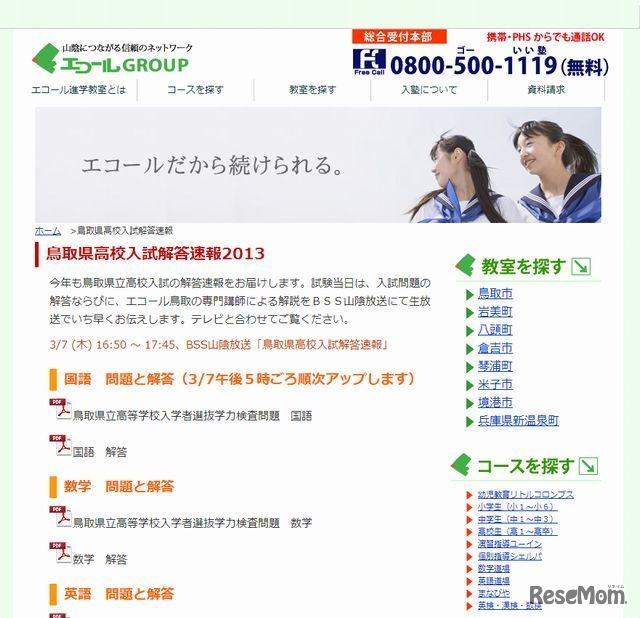 【高校受験2013】鳥取県立高校入試、16:50より山陰放送で解答速報