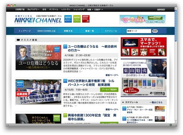 Ustream「NIKKEI Channel <Business>」