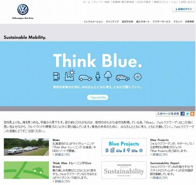VGJ ウェブサイト内・Sustainable Mobility
