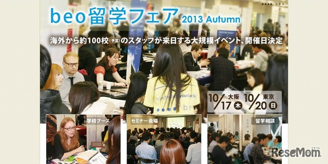「beo留学フェア2013 Autumn」 HP
