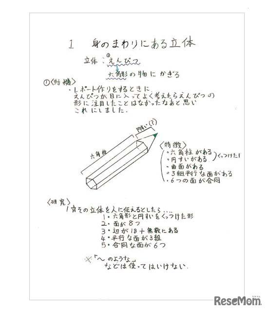 小・中・高校生対象「算数・数学の自由研究」作品コンクール 2 ...