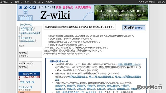 Z-wikiホームページ