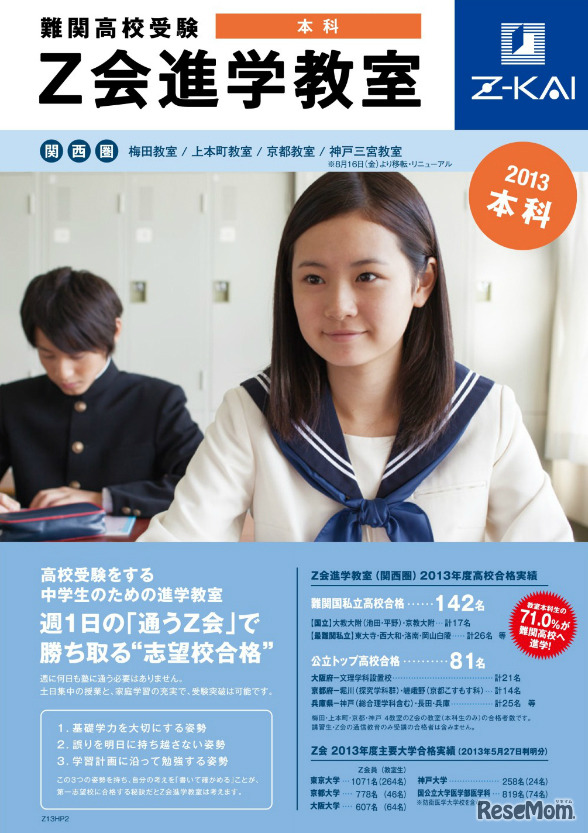 Z会進学教室(関西圏)パンフレット