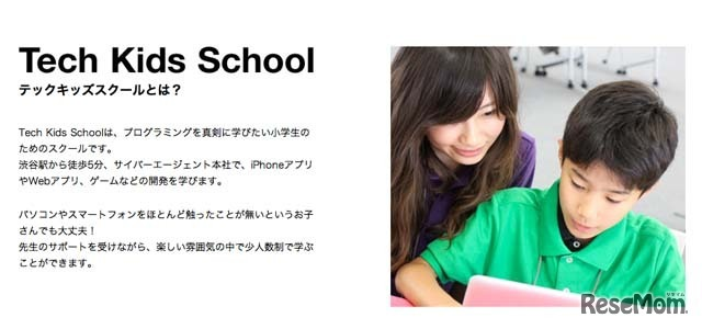 「Tech Kids School」について