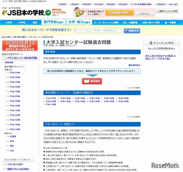 【大学受験2014】センター試験・各大学の入試過去問(まとめ ...