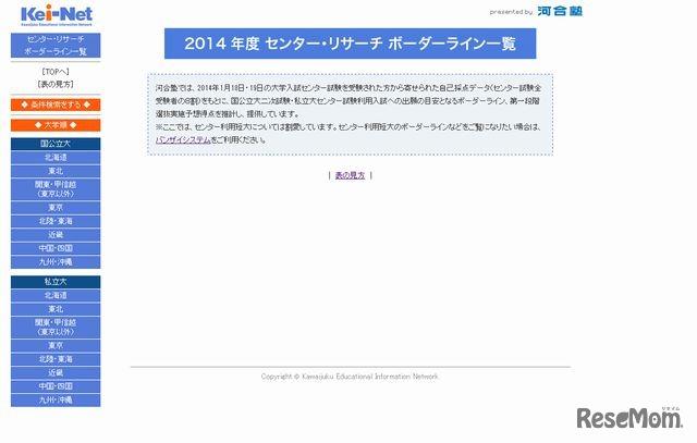 センター試験2014】河合塾 ... : 代ゼミネット : すべての講義