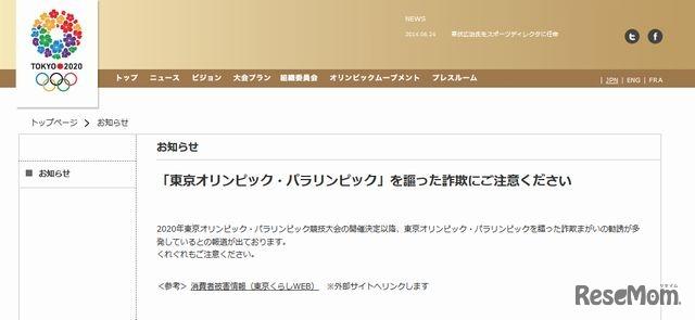 東京 オリンピック パラリンピック 競技 大会 組織 委員 会
