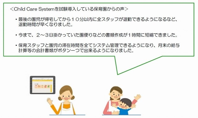 Child Care System導入のメリット