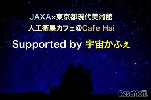 JAXA×宇宙かふぇPresents Work Shop supported by Vixen