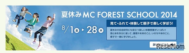 夏休み MC FOREST SCHOOL 2014