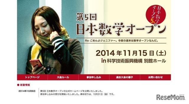 日本数学オープン11/15開催 ... : 確率 問題 中学 : 中学