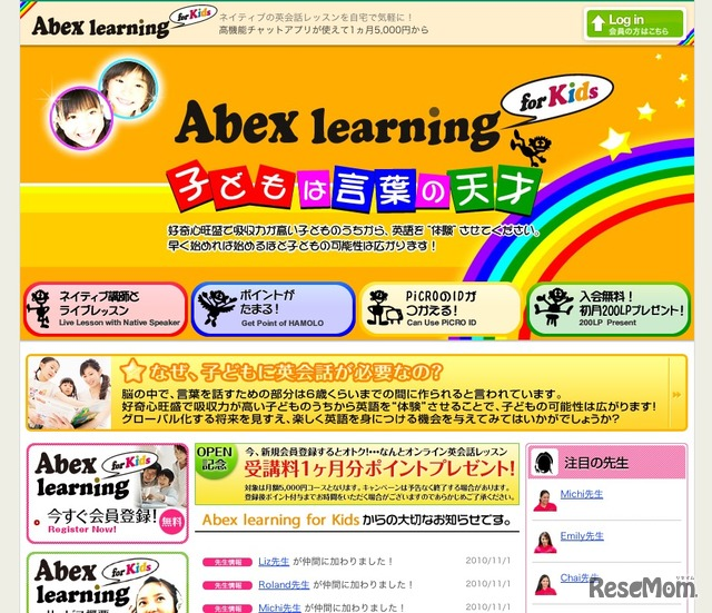 Abex learning for kids