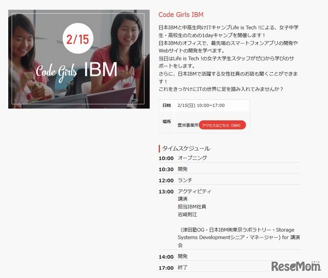 Code Girls IBM