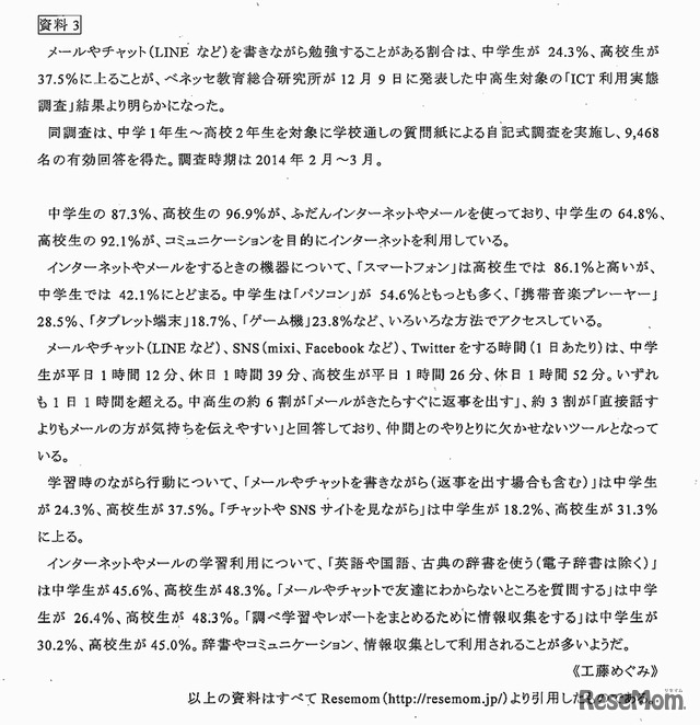 リセマム記事、栃木県立さくら清修高校の入試問題に選定 2枚目の写真・画像