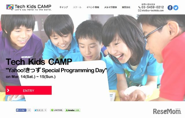 "Tech Kids CAMP presents""Yahoo!きっず Special Programming Day"""