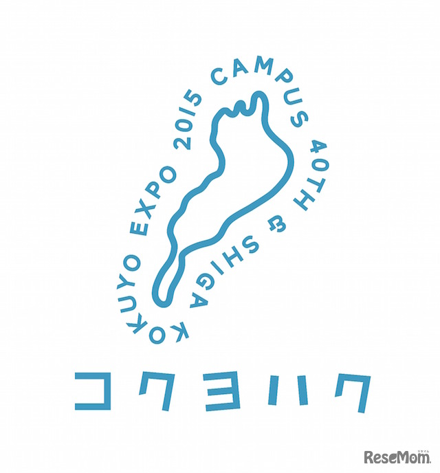 コクヨハク「Campus 40th & Shiga EXPO」