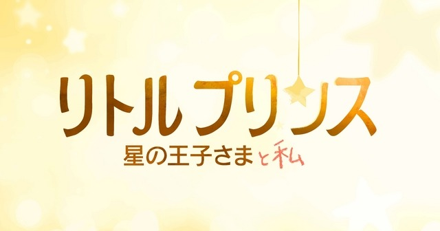 2015年冬公開『リトルプリンス 星の王子さまと私』-(C) 2015 LPPTV - Little Princess - ON Entertainment - Orange Studio - M6 Films