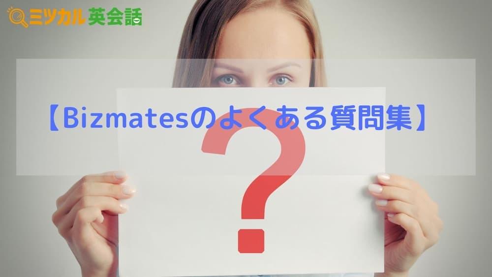 Bizmatesに関する質問まとめ