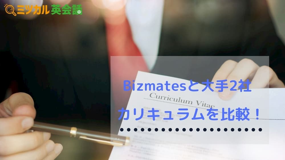 Bizmatesと他のオンライン英会話のカリキュラムや教材を比較する