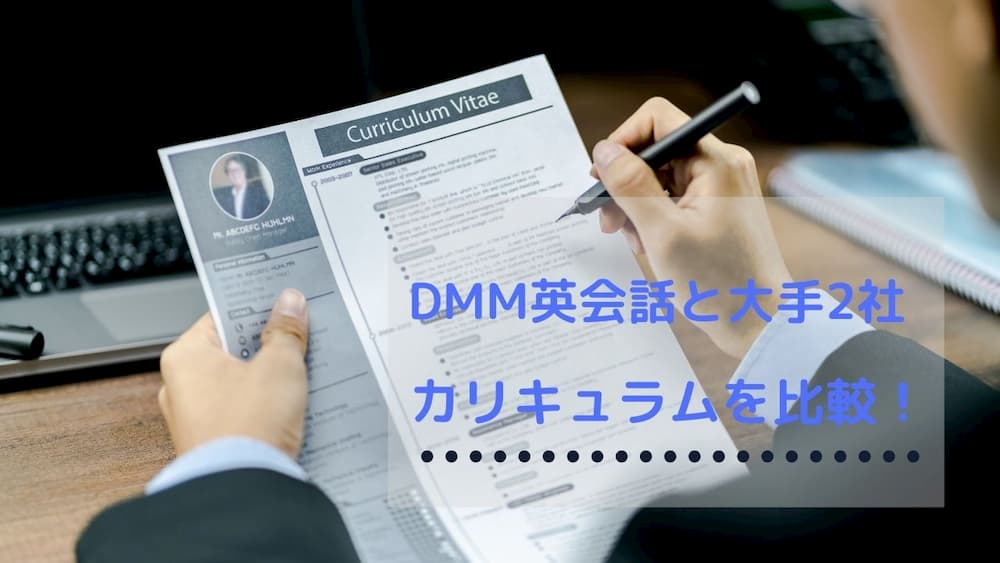 DMM英会話と他のオンライン英会話のカリキュラムや教材を比較する