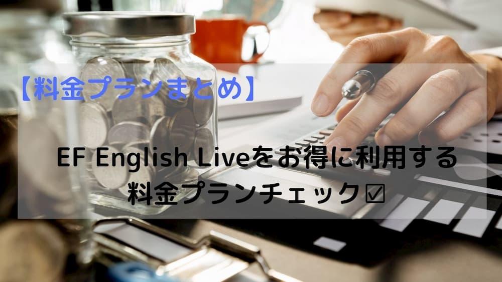 EF English Liveの料金プランまとめ