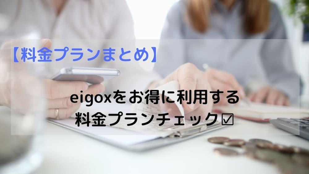 eigoxの料金プランまとめ