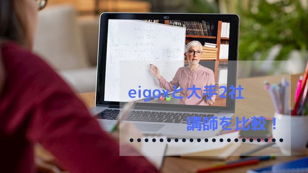 eigoxと他のオンライン英会話の所属講師を比較する