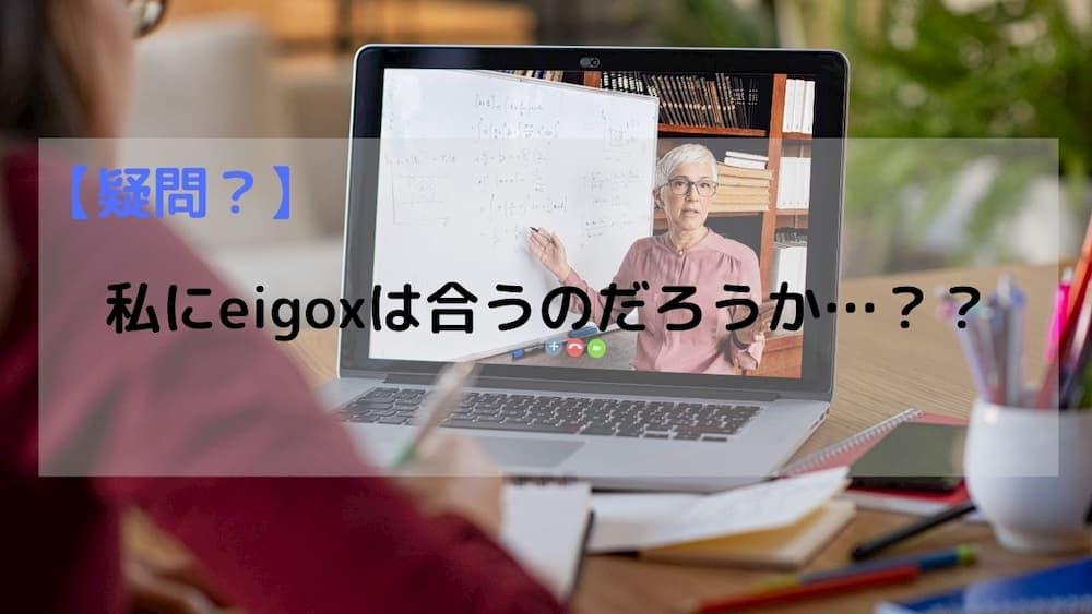 eigoxをおすすめできる人を紹介