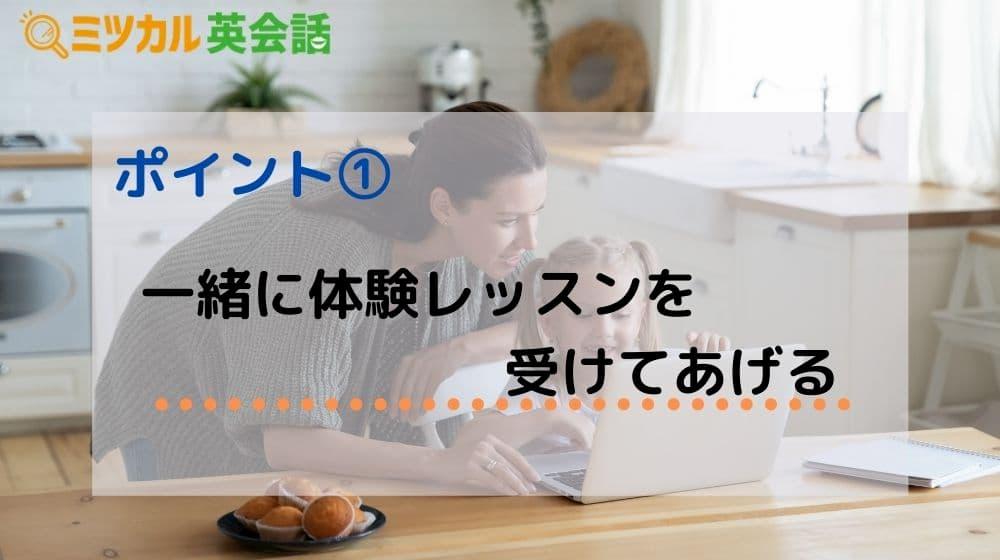 子供のオンライン英会話を選ぶ際は無料体験レッスンを受ける