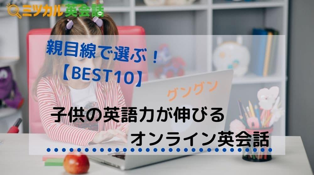 子供の英語力が伸びるオンライン英会話おすすめ10選